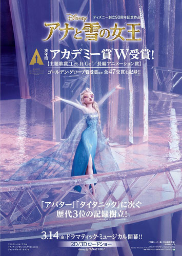 『アナと雪の女王』ポスター画像