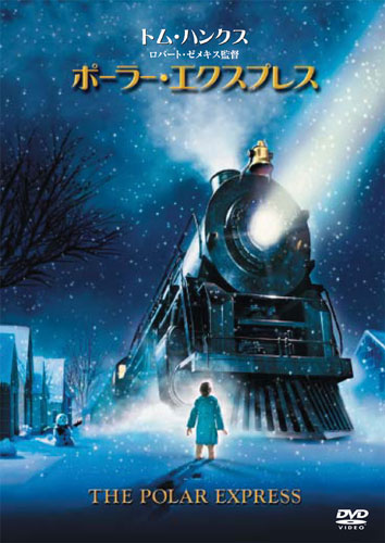 『ポーラー・エクスプレス』