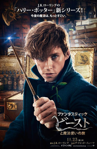 『ファンタスティック・ビーストと魔法使いの旅』ポスタービジュアル