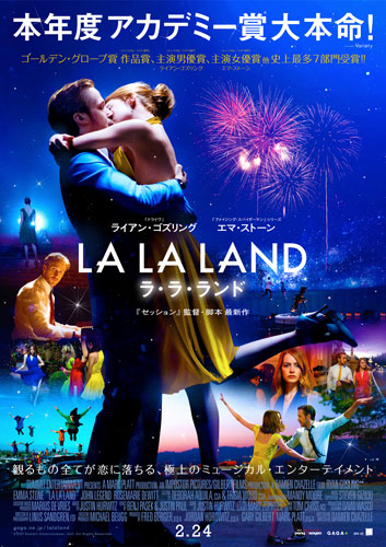 『ラ・ラ・ランド』ポスター