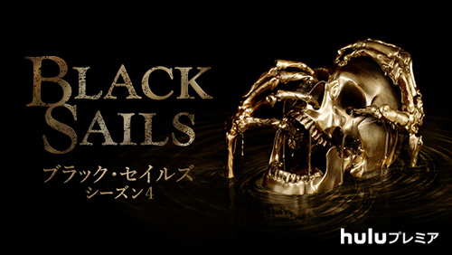 『Black Sails/ブラック・セイルズ』