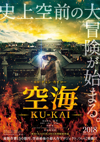 『空海−KU-KAI−』ポスタービジュアル