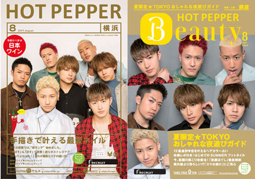 「HOT PEPPER」と「HOT PEPPER Beauty」の表紙飾ったGENERATIONS from EXILE TRIBE