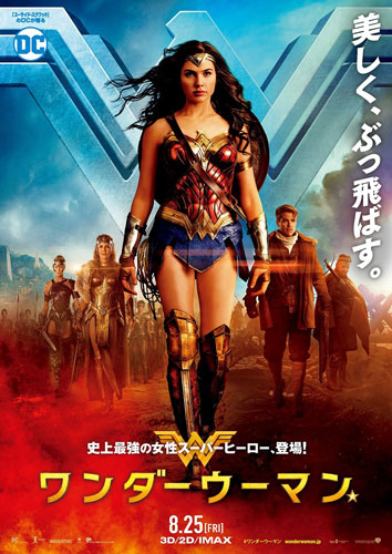 『ワンダーウーマン』