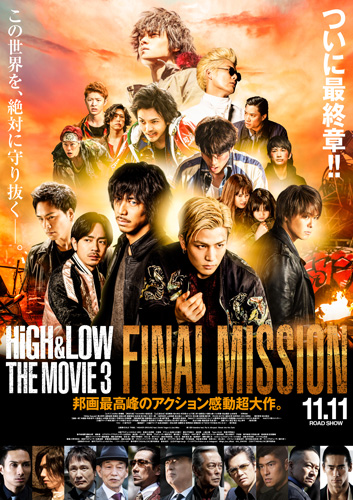 『HiGH&LOW THE MOVIE 3/FINAL MISSION』