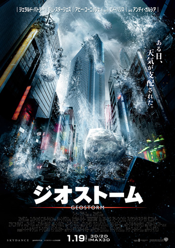 『ジオストーム』ポスタービジュアル