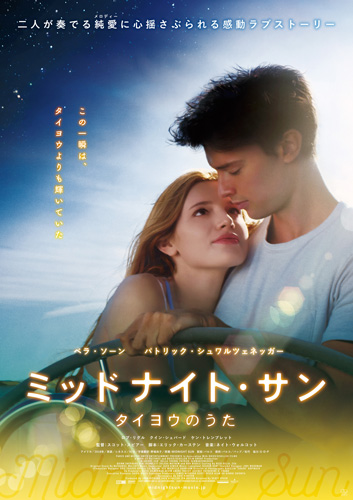 『ミッドナイト・サン 〜タイヨウのうた〜』ポスタービジュアル