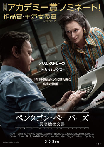 『ペンタゴン・ペーパーズ/最高機密文書』ポスタービジュアル