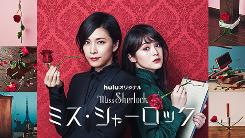 『ミス・シャーロック/Miss Sherlock』