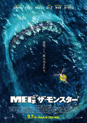 『MEG ザ・モンスター』ポスタービジュアル