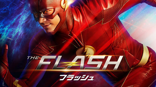 『THE FLASH/フラッシュ』