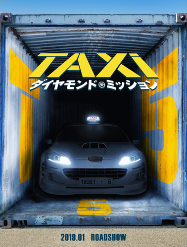 『TAXi ダイヤモンド・ミッション』