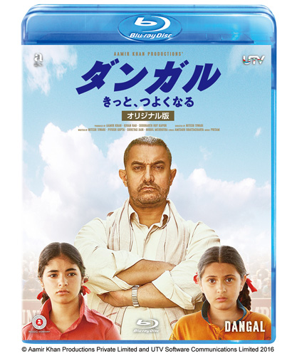 『ダンガル きっと、つよくなる』ブルーレイジャケット写真