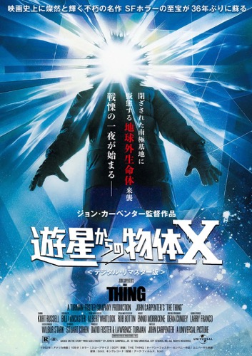 『遊星からの物体X』ポスタービジュアル