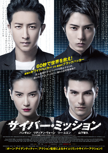 『サイバー・ミッション』ポスタービジュアル