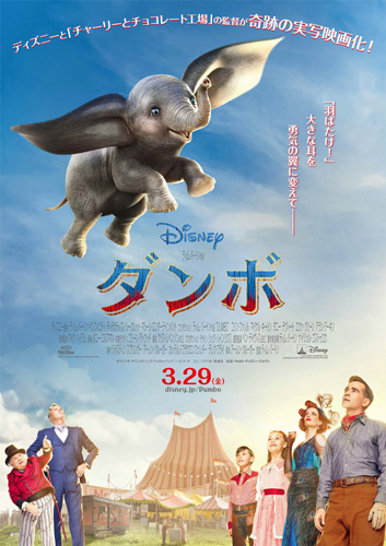 『ダンボ』日本版ポスタービジュアル