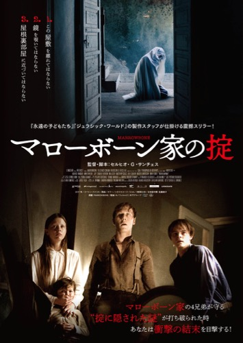 『マローボーン家の掟』ポスタービジュアル
