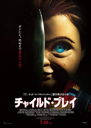 『チャイルド・プレイ』ポスタービジュアル