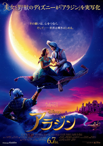 『アラジン』ポスタービジュアル