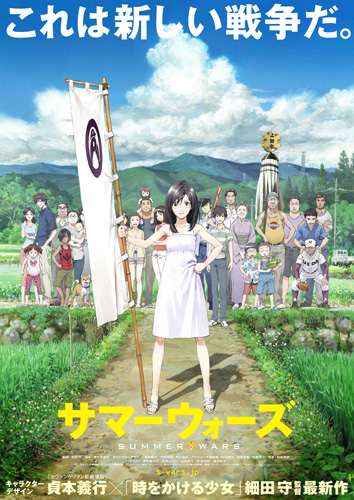(C) 2009 SUMMERWARS FILM PARTNERS