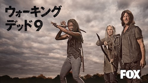 『ウォーキング・デッド』