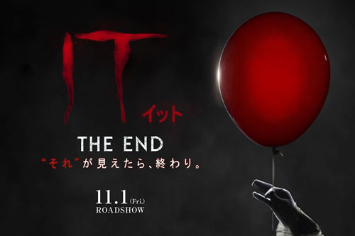 "『IT/イット THE END ""それ""が見えたら、終わり。』