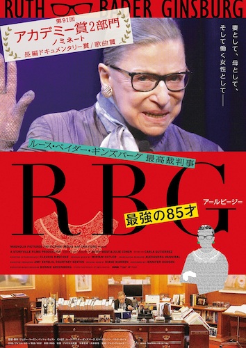 『RBG 最強の85才』ポスター