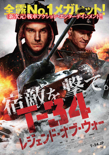 『T-34 レジェンド・オブ・ウォー』ビジュアル