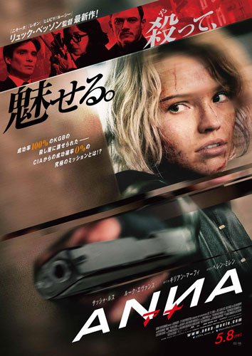 『ANNA/アナ』ポスタービジュアル