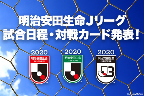 再編スケジュールを公表したJリーグ