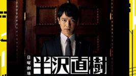 『半沢直樹』半沢と大和田、禁断のコンビ結成に視聴者興奮「神回」「顔芸がたまらない」