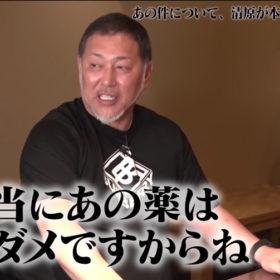 石橋貴明&清原和博の男気ジャンケンが大反響 3本連続200万回超再生!