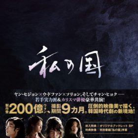 韓国ドラマ『私の国』DVDジャケット