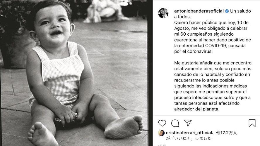 アントニオ・バンデラスもコロナ罹患。マスク着用で予防に気をつけるも…