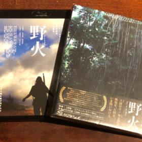 塚本晋也『野火』と蒼井優の『斬』ダブル上映。終戦から75年の今年はリモートトークも
