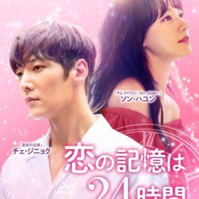 『恋の記憶は24時間~マソンの喜び~』レンタルvol.1~7