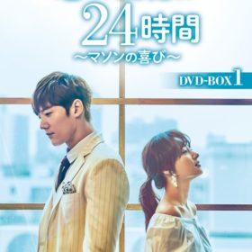 『恋の記憶は24時間~マソンの喜び~』DVD-BOX1