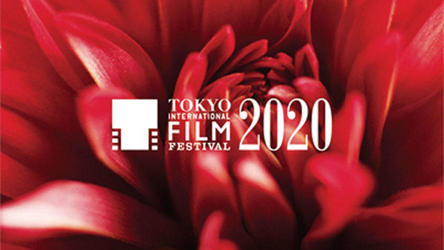 今年の東京国際映画祭、3部門を1部門に統合し「TOKYOプレミア2020」部門開設