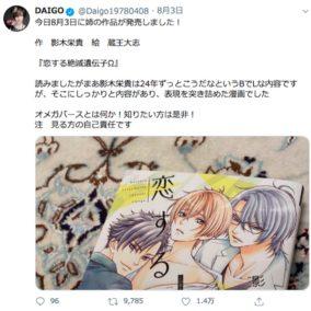 DAIGOがオメガバース作品の感想ツイート! 実姉・影木栄貴新刊に「表現を突き詰めた漫画」