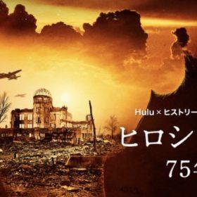 ヒロシマ・ナガサキ:75年前の真実
