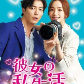 『彼女の私生活』DVD-BOX1