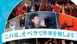 METライブビューイング「アンコール上映」劇場招待券(5組10名様)
