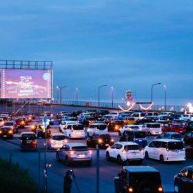 大磯ロングビーチ ドライブインシアター2020