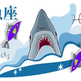 満月から新月までは断捨離によい時期。今日のラッキー星座、魚座におすすめの映画は?