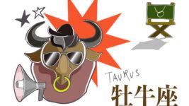 牡牛座は特技となるものに出会えそう、芸は身を助ける系の映画を励みに!