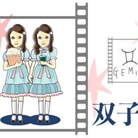 双子座は方向性が定まりそう。志や目標に向けて行動する主人公の映画を見ると吉