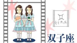 運勢No1は双子座! 新しい世界を描いた映画を見ると気付きが得られそう