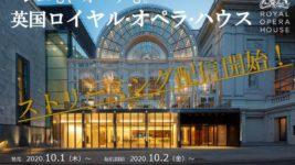 990円で英国ロイヤル・オペラ・ハウスの名演を。家庭へのストリーミング配信を開始