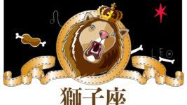 """獅子座は""""年齢差""""が幸運の鍵、映画なら年下や年上との禁断の愛もの!?"""