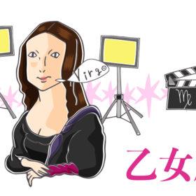 新月の今日は目標を立てるのに最適。乙女座はスタートを描いた映画が吉